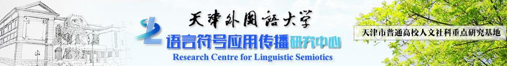 天津外国语大学语言符号应用传播研究中心
